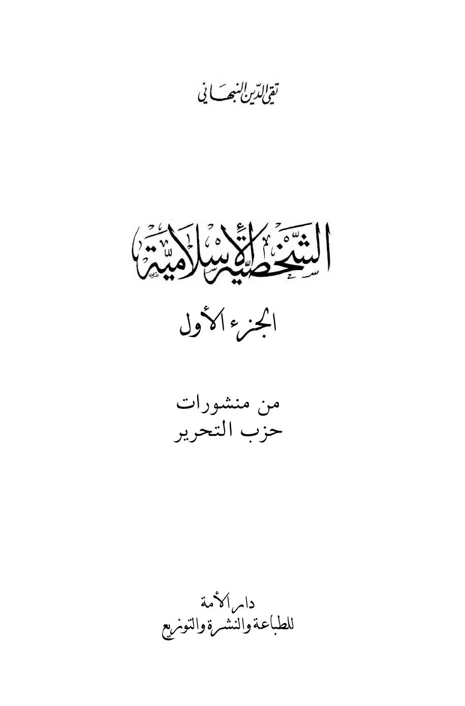 Syakhshiyah Islam